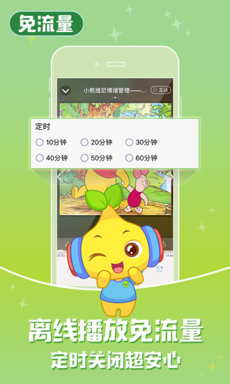 宝贝听听儿童故事app