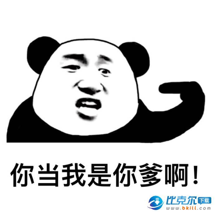 老子不发威你当我表情包是一组熊猫人发怒表情包,涵盖了老子不发
