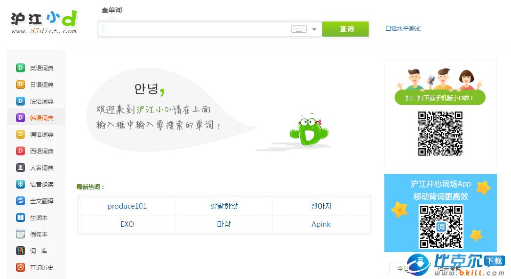 沪江小d韩语在线翻译软件