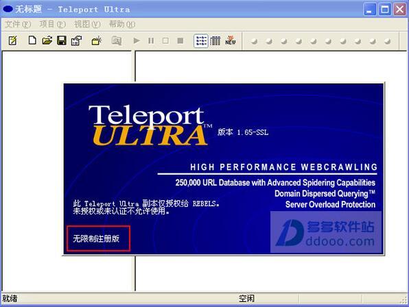 Teleport Ultra