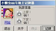 小懒虫QQ斗地主记牌器