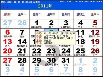 齐为桌面日历