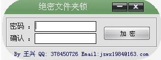 绝密文件夹锁