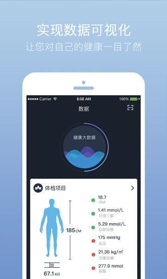 记健康app