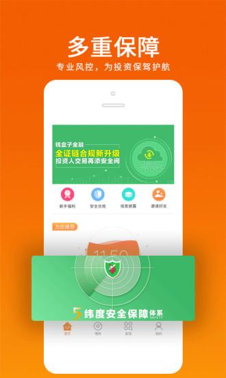 钱盒子app