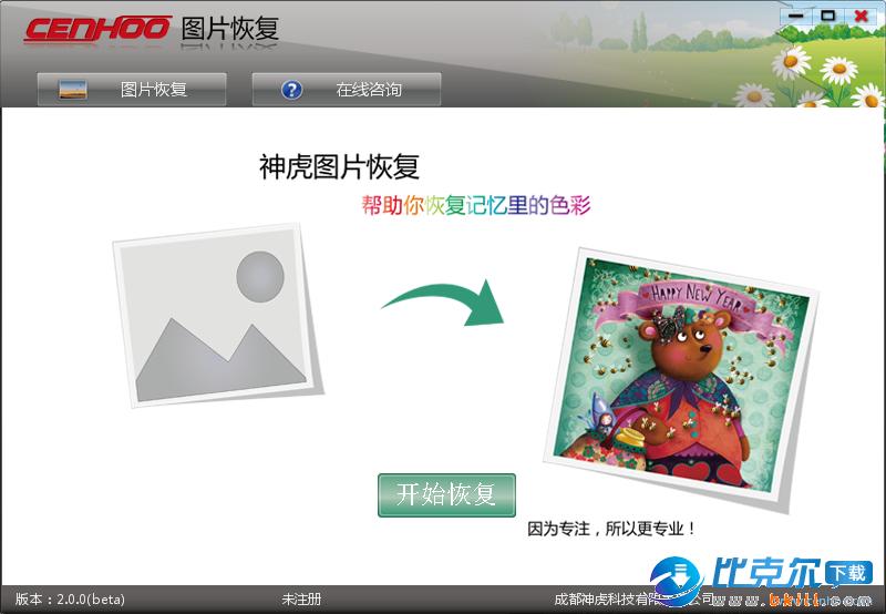 神虎图片恢复软件