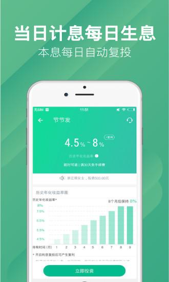 点融网理财app