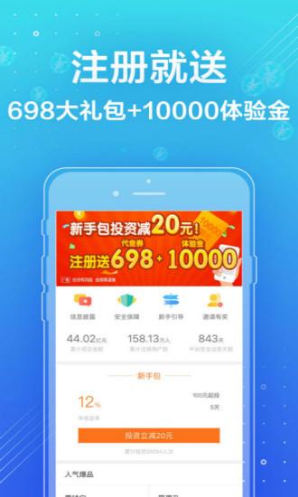 厚本金融app