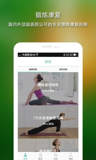 腰椎专家app