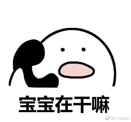不在滚高清表情版9枚害羞表情包脸熊猫捂图片