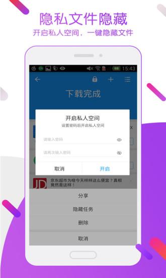 迅雷手机版app