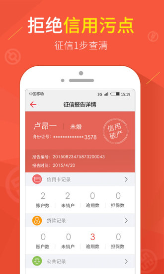 卡牛信用卡管家app