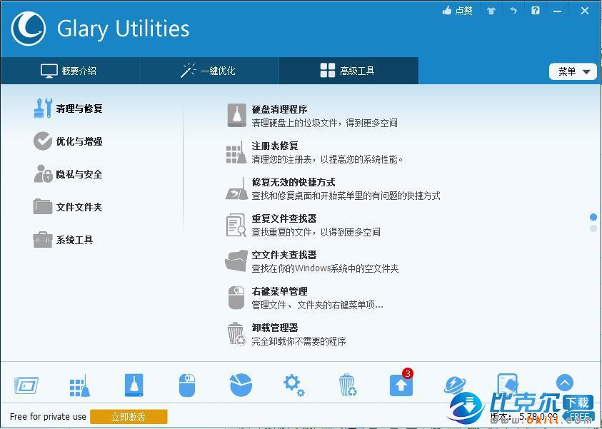 Glary Utilities Free(免费电脑优化软件)