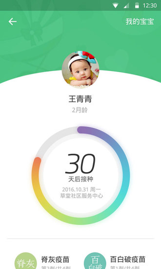 途欢健康app