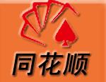 川��C券同花�版 7.95.59.94 官方版