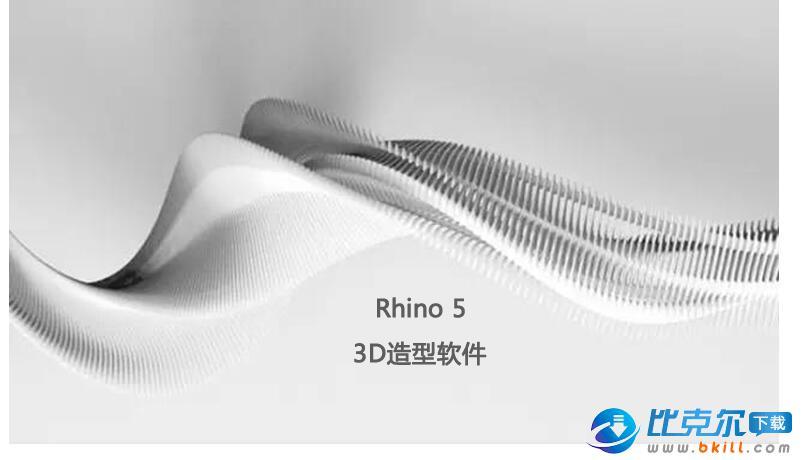 Rhinoceros(犀牛软件)