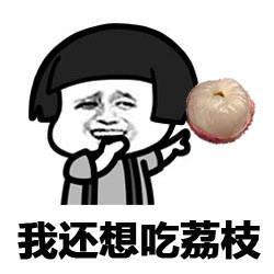 蘑菇头夏天到了很多水果想吃表情包 完整版 9枚