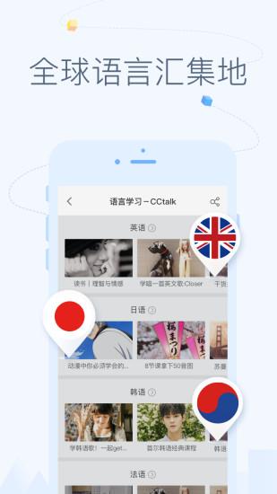cctalk手机版