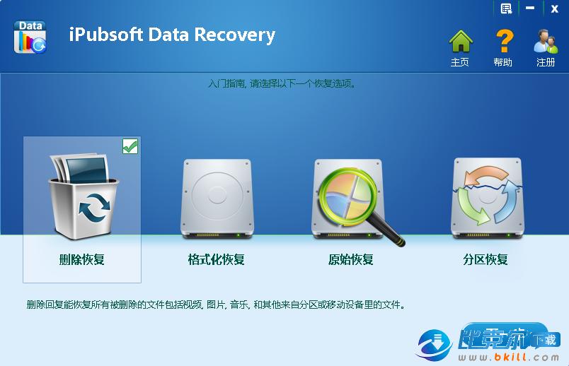 iPubsoft数据恢复软件