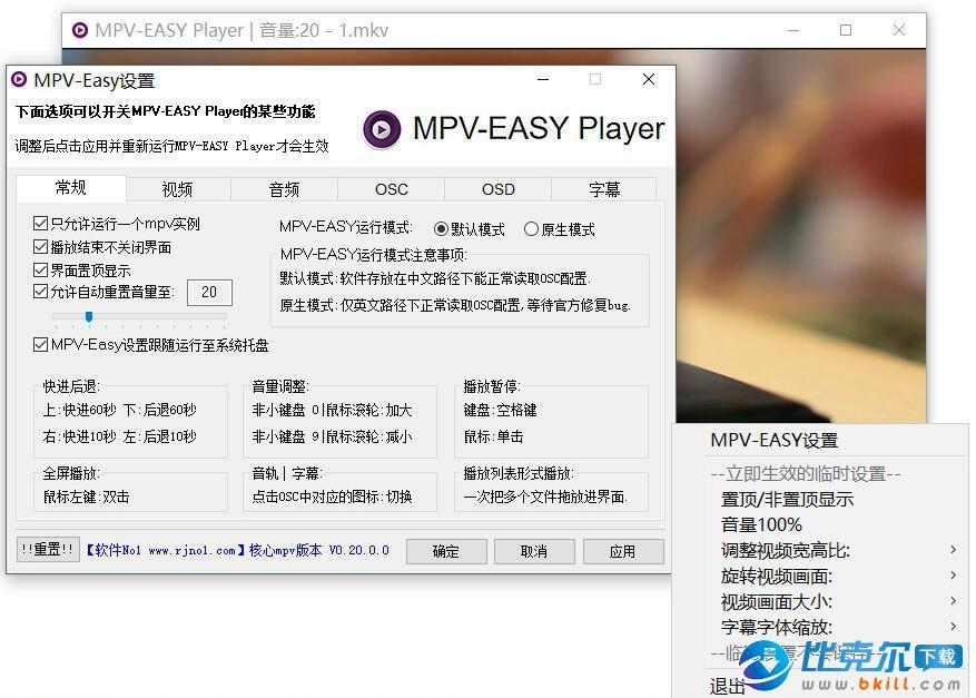 基于MPV的��l播放器(MPV-EASY Player)