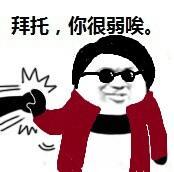 熊猫头武功招式表情包反击版 无水印版 4枚图片
