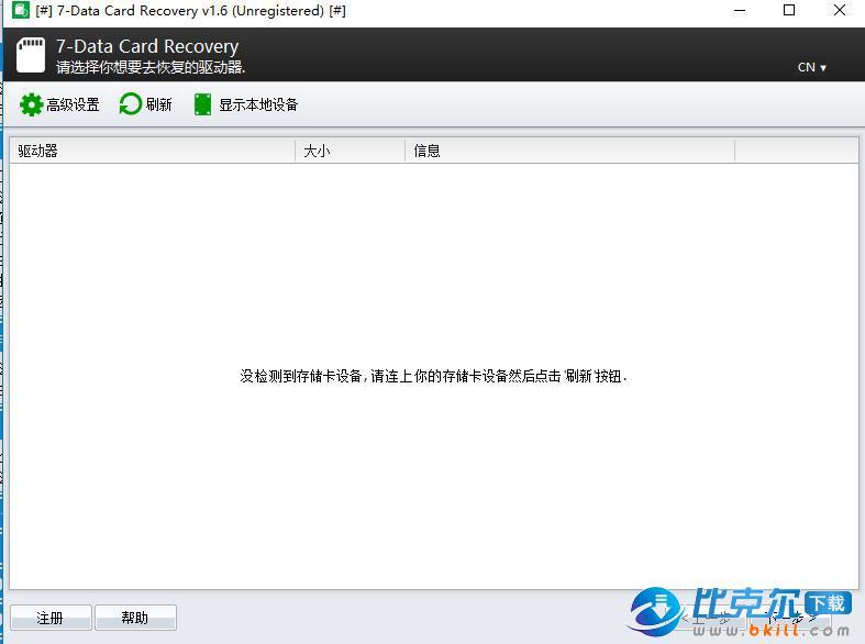 内存卡数据恢复软件(7-Data Card Recovery)
