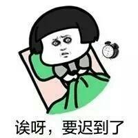 再睡一表情图片qq最新表情包emoji含义带字搞笑版9枚图片