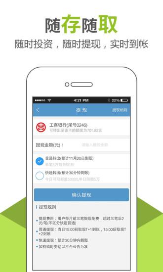活期王app