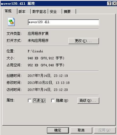msvcr120.dll 64位
