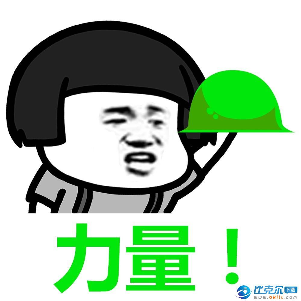 给你力量绿帽子表情包 给你力量表情包下载 高清无水印 比克尔手机APP下载