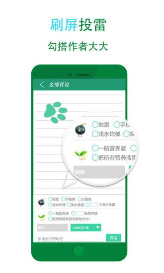 晋江小说阅读app