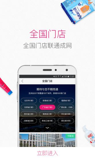 五洲��海�app