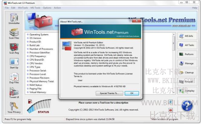 WinTools.net Premium(系统优化工具)
