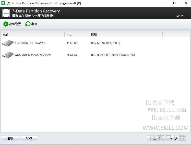 磁盘分区恢复工具(7-Data Partition Recovery)