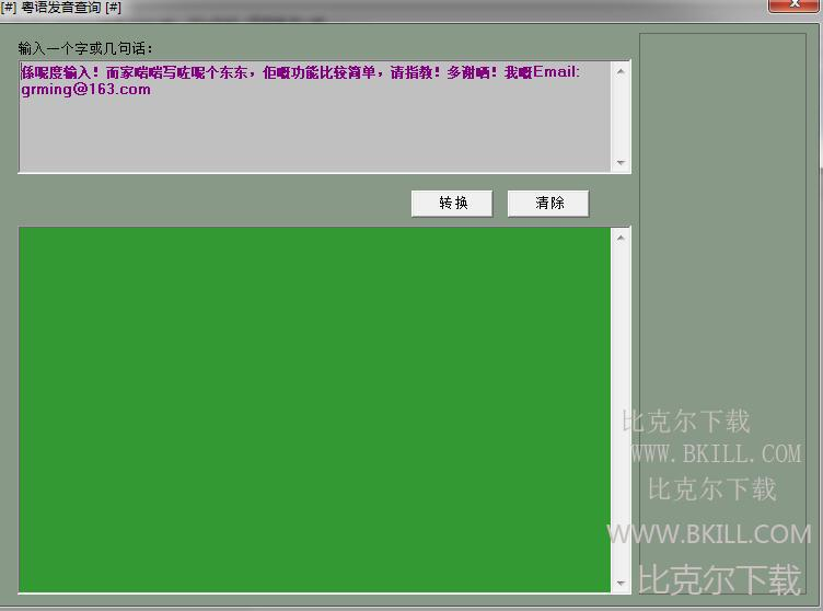 广东话发音工具