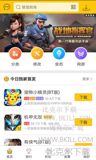 弈玩游戏app