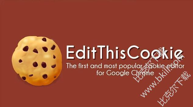 edit this cookie chrome插件