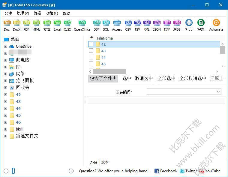 万能CSV转换器(Total CSV Converter)