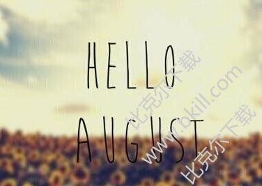 再见七月你好八月带字图片