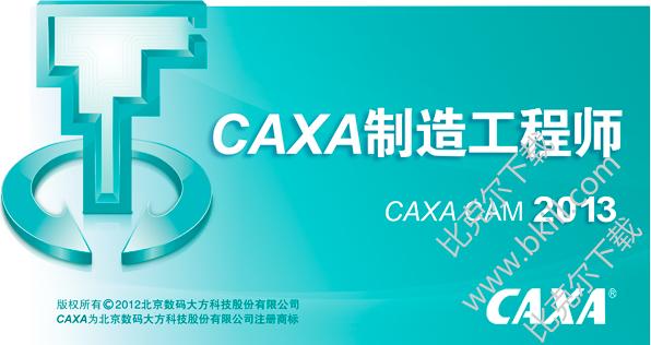 CAXA CAM制造工程师2018