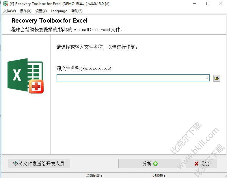 Excel文件修复工具(Recovery Toolbox for Excel)