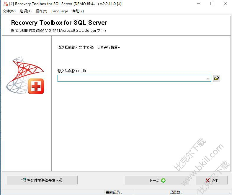 SQL Server修复工具(Recovery Toolbox for SQL Server)