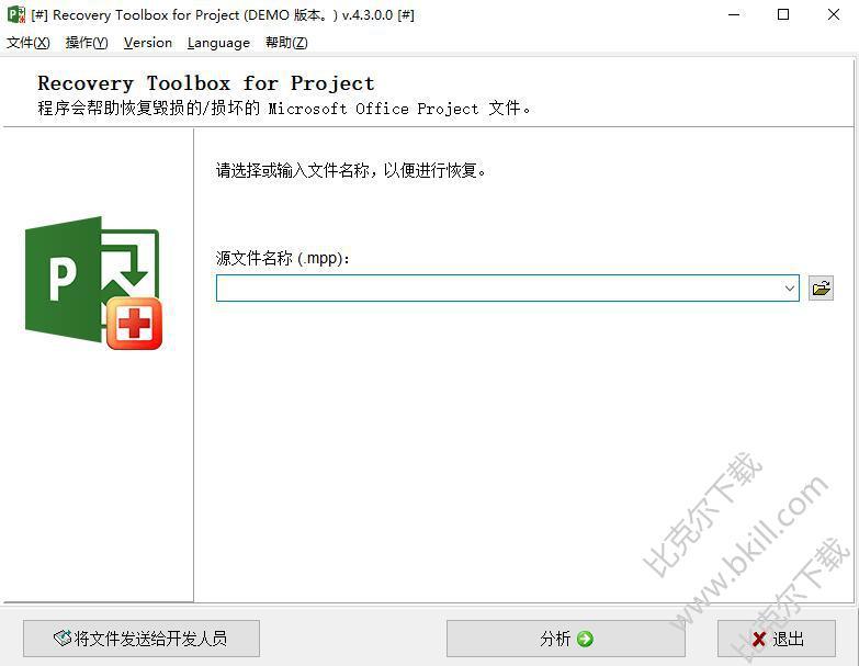 Project文件修复工具(Recovery Toolbox for Project)