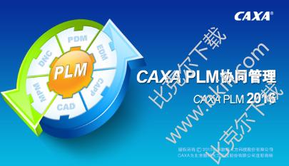 caxa plm协同管理平台