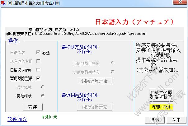 搜狗日语输入法官方下载|搜狗日语输入法电脑