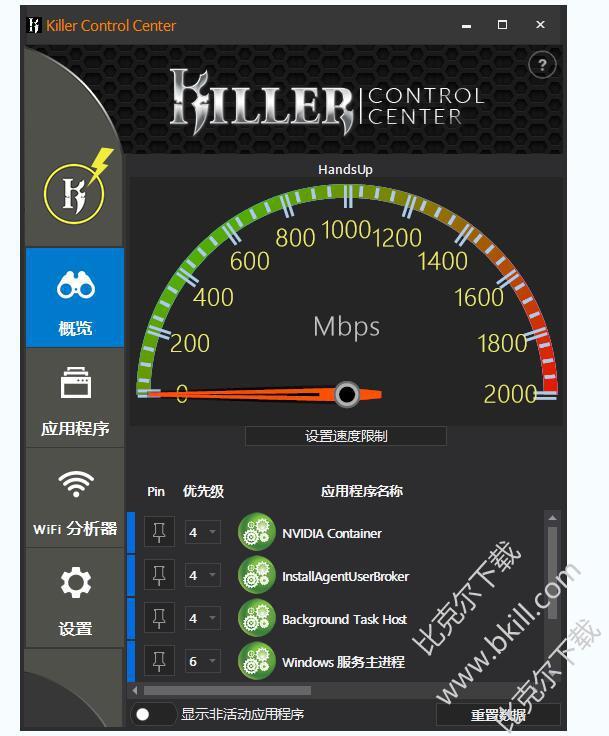 Killer Control Center(杀手网卡控制中心)