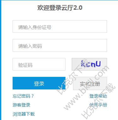 河北国税云办税服务厅登录