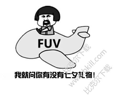 2017七夕情人节要礼物图片