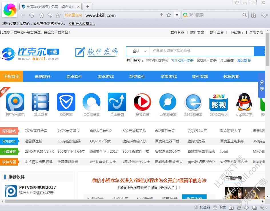 360极速浏览器去广告优化版