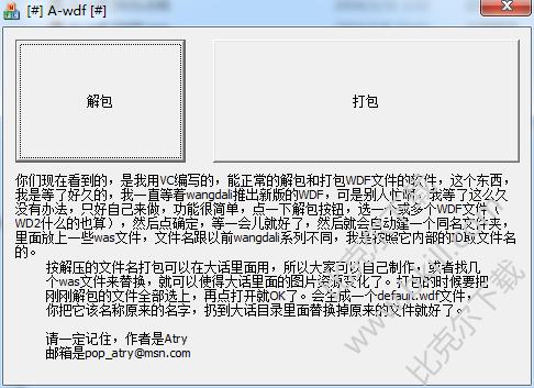 WDF文件提取工具(GlowtoolsA-wdf)